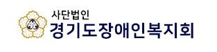 경기도장애인복지회